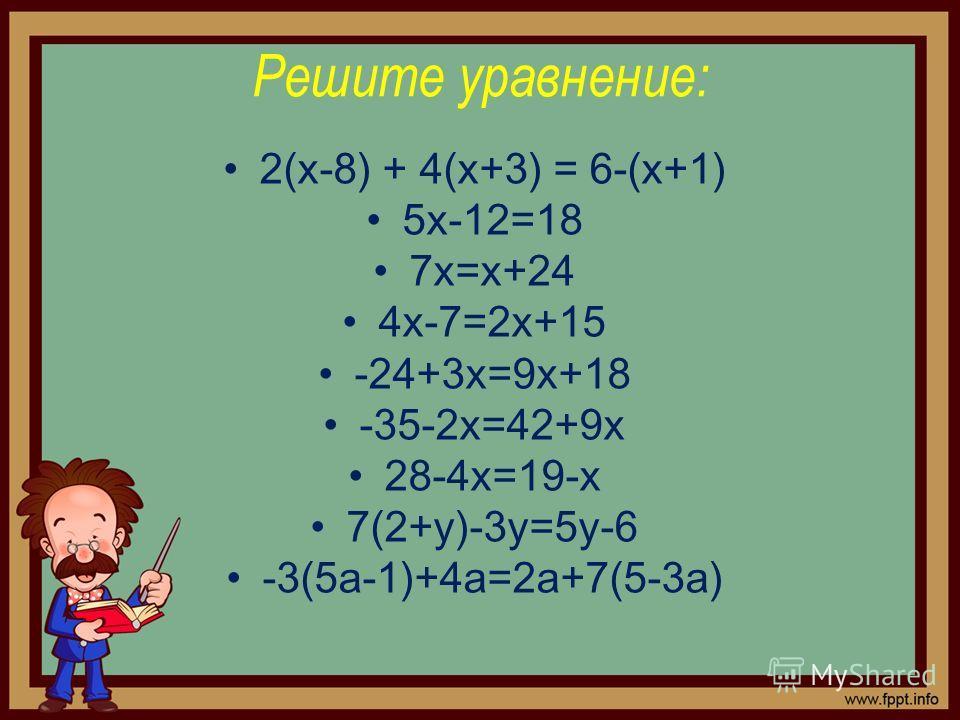 Решите уравнение: 2(х-8) + 4(х+3) = 6-(х+1) 5х-12=18 7х=х+24 4х-7=2х+15 -24+3х=9х+18 -35-2х=42+9х 28-4х=19-х 7(2+у)-3у=5у-6 -3(5а-1)+4а=2а+7(5-3а)