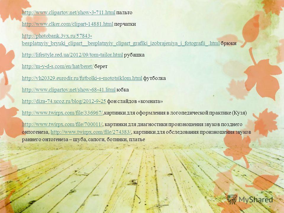 http://www.clipartov.net/show-3-711.htmlhttp://www.clipartov.net/show-3-711.html пальто http://www.clker.com/clipart-14881.htmlhttp://www.clker.com/clipart-14881.html перчатки http://photobank.3vx.ru/57843- besplatnyiy_bryuki_clipart__besplatnyiy_cli