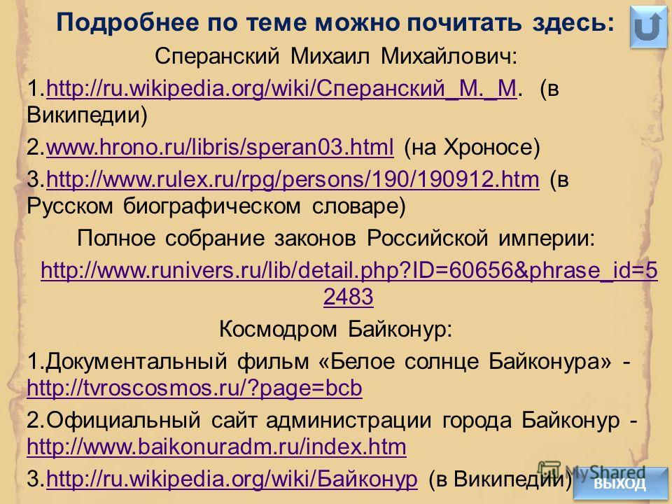 12 февраля 1830 год - Начало издания Полного собрания законов Российской Империи 1955 год – начало строительства космодрома Байконур ПОДРОБНЕЕ