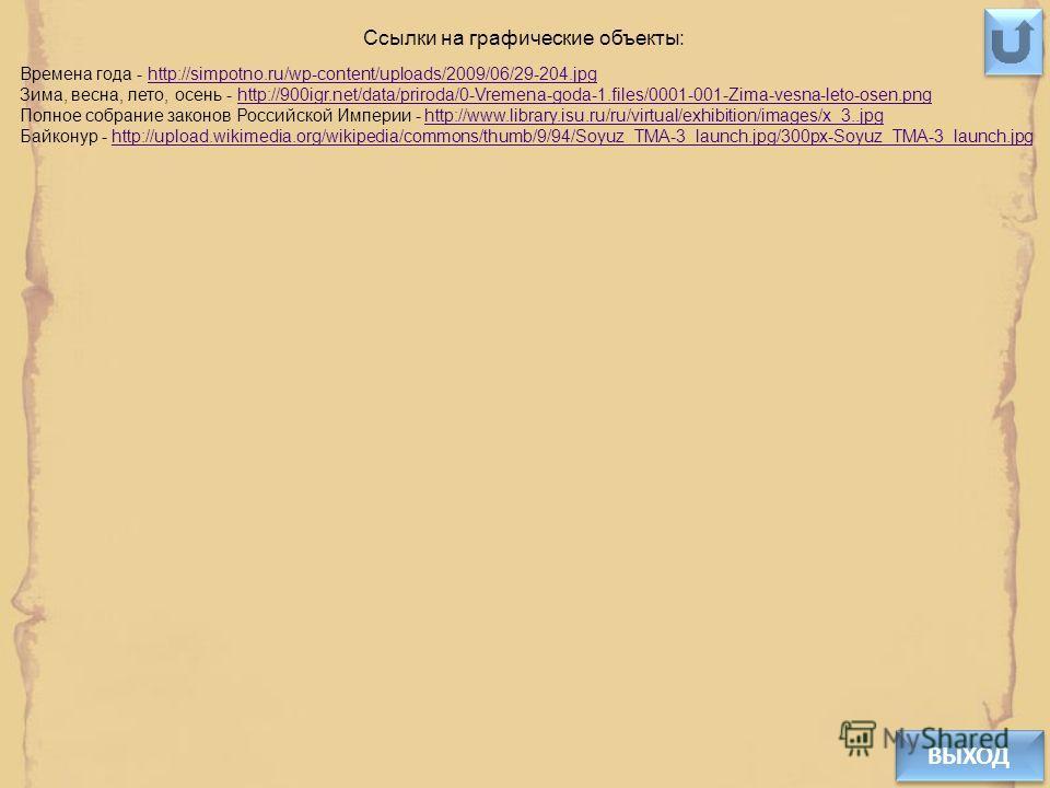 Подробнее по теме можно почитать здесь: Сперанский Михаил Михайлович: 1.http://ru.wikipedia.org/wiki/Сперанский_М._М. (в Википедии)http://ru.wikipedia.org/wiki/Сперанский_М._М 2.www.hrono.ru/libris/speran03.html (на Хроносе)www.hrono.ru/libris/speran
