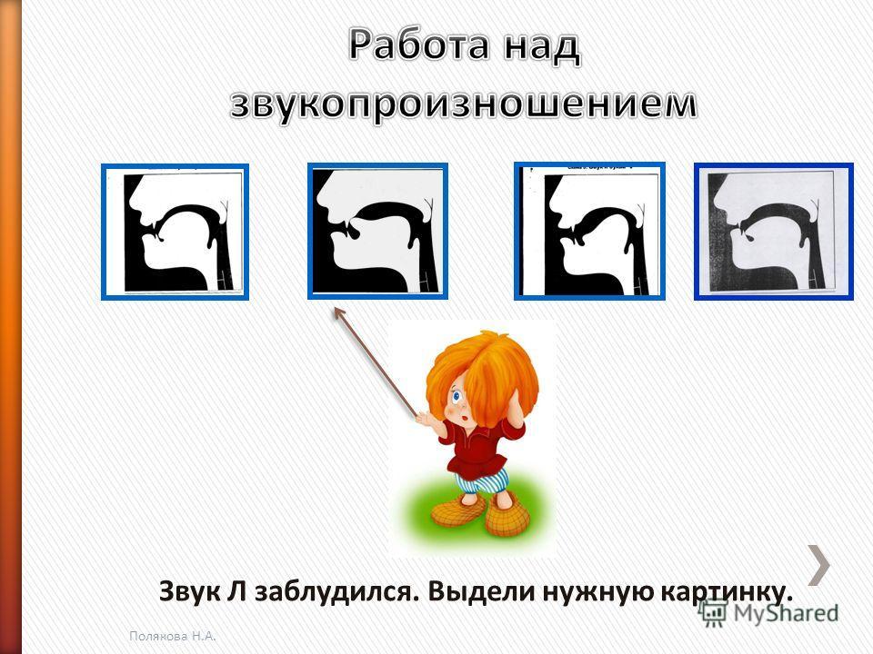 Звук Л заблудился. Выдели нужную картинку. Полякова Н.А.