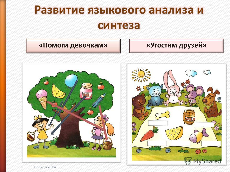 «Помоги девочкам» «Угостим друзей» Полякова Н.А.