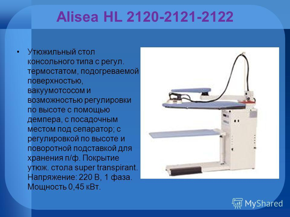 Alisea HL 2120-2121-2122 Утюжильный стол консольного типа с регул. термостатом, подогреваемой поверхностью, вакуумотсосом и возможностью регулировки по высоте с помощью демпера, с посадочным местом под сепаратор; с регулировкой по высоте и поворотной