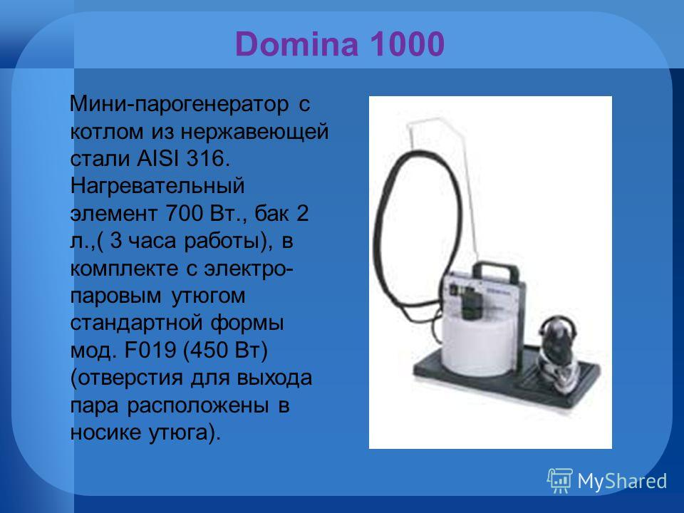 Domina 1000 Мини-парогенератор с котлом из нержавеющей стали AISI 316. Нагревательный элемент 700 Вт., бак 2 л.,( 3 часа работы), в комплекте с электро- паровым утюгом стандартной формы мод. F019 (450 Вт) (отверстия для выхода пара расположены в носи