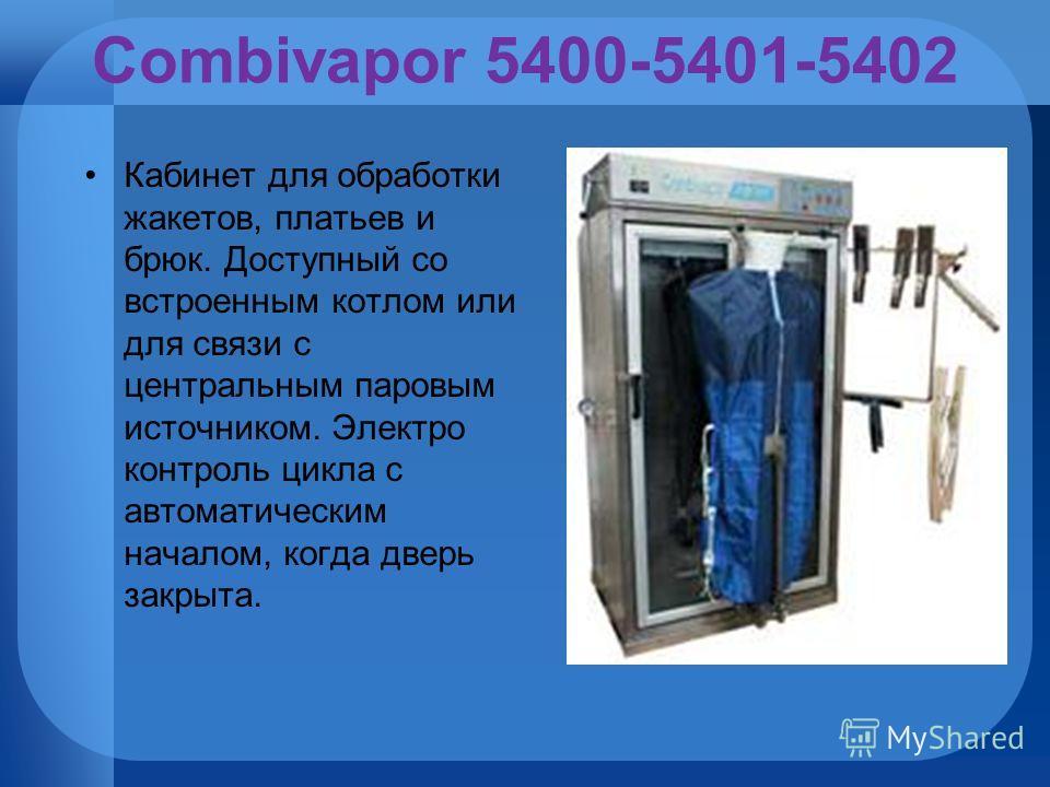 Combivapor 5400-5401-5402 Кабинет для обработки жакетов, платьев и брюк. Доступный со встроенным котлом или для связи с центральным паровым источником. Электро контроль цикла с автоматическим началом, когда дверь закрыта.