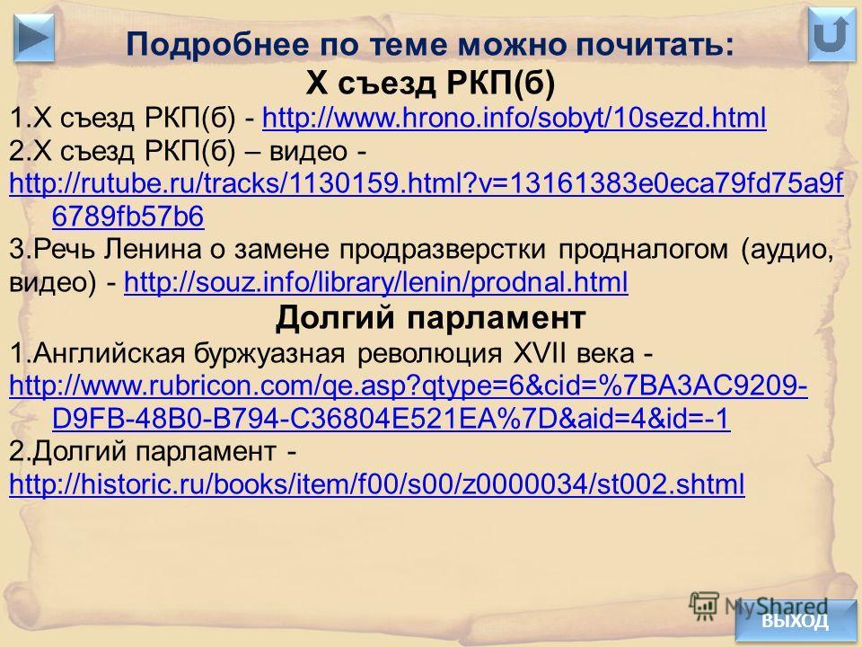 ВЫХОД Подробнее по теме можно почитать: X съезд РКП(б) 1.X съезд РКП(б) - http://www.hrono.info/sobyt/10sezd.htmlhttp://www.hrono.info/sobyt/10sezd.html 2.X съезд РКП(б) – видео - http://rutube.ru/tracks/1130159.html?v=13161383e0eca79fd75a9f 6789fb57