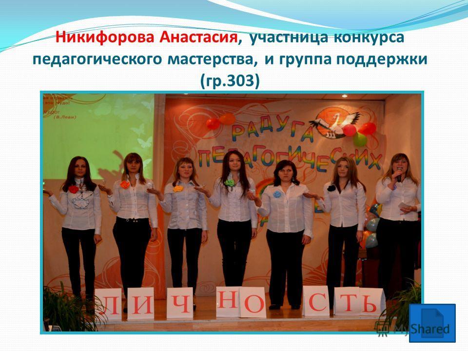 Никифорова Анастасия, участница конкурса педагогического мастерства, и группа поддержки (гр.303)