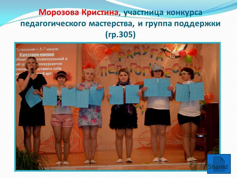 Морозова Кристина, участница конкурса педагогического мастерства, и группа поддержки (гр.305)