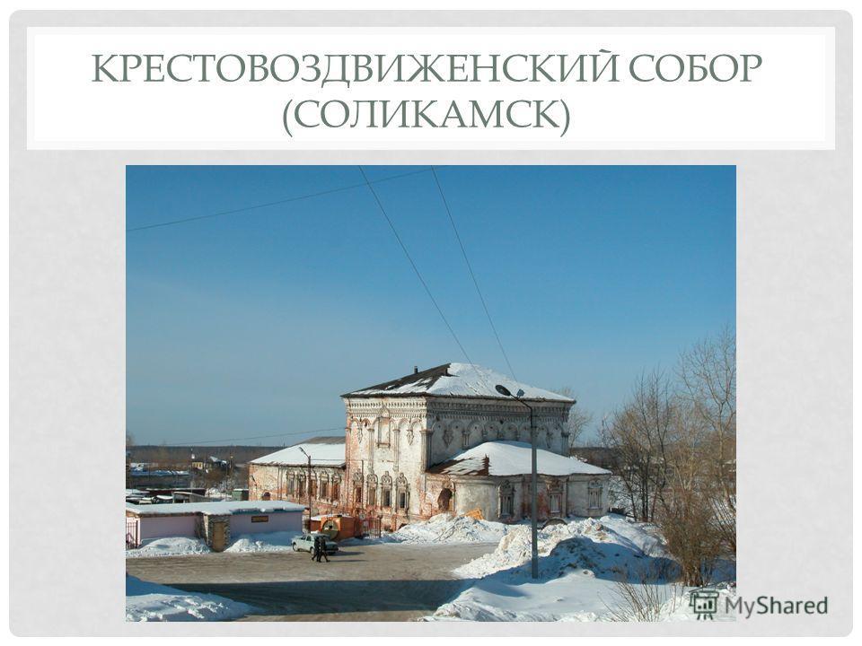 КРЕСТОВОЗДВИЖЕНСКИЙ СОБОР (СОЛИКАМСК)
