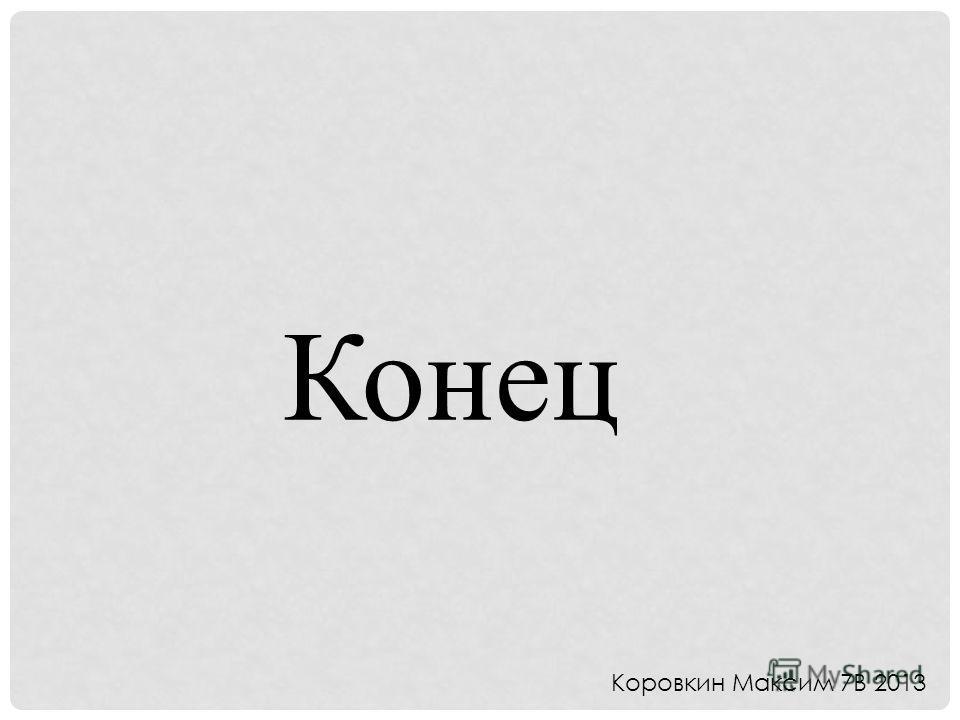 Конец Коровкин Максим 7В 2013