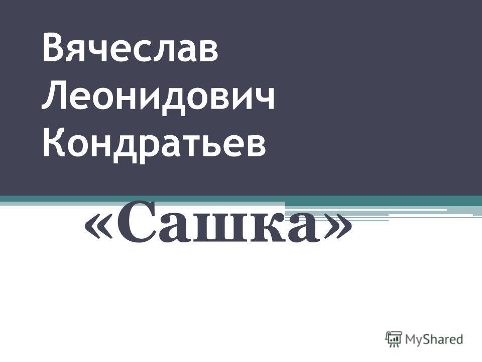 Вячеслав Леонидович Кондратьев «Сашка»
