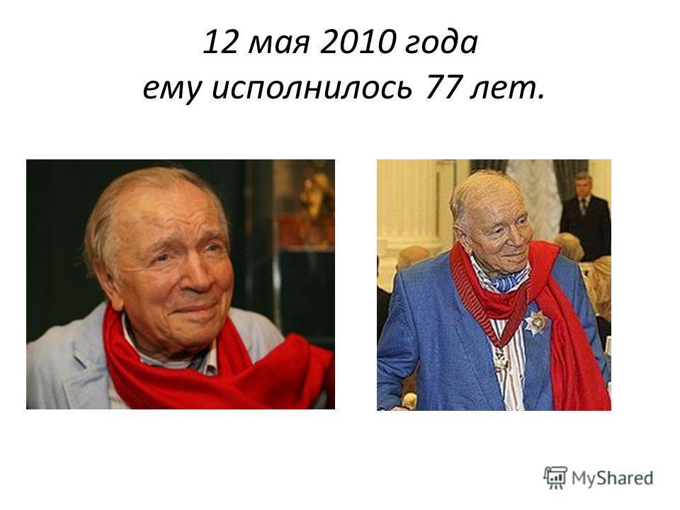 12 мая 2010 года ему исполнилось 77 лет.