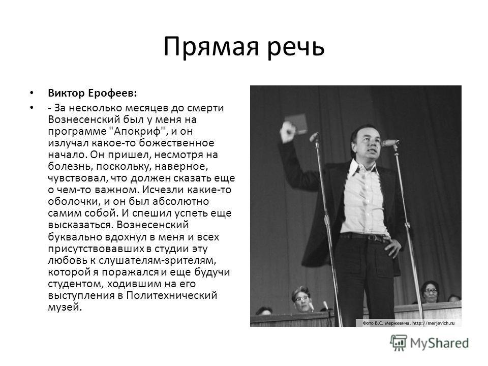 Прямая речь Виктор Ерофеев: - За несколько месяцев до смерти Вознесенский был у меня на программе