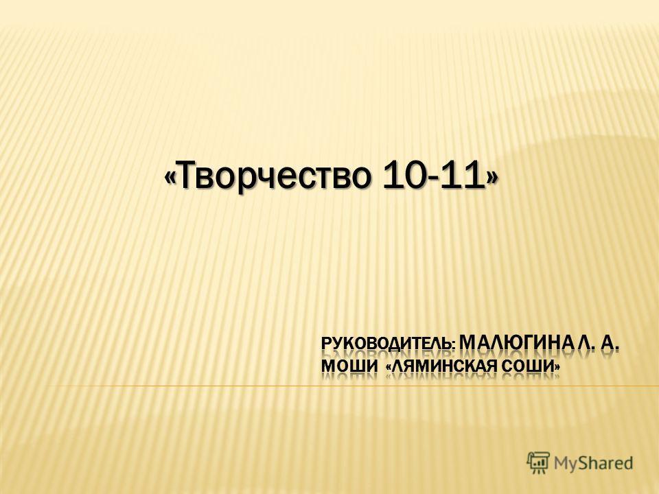 «Творчество 10-11»