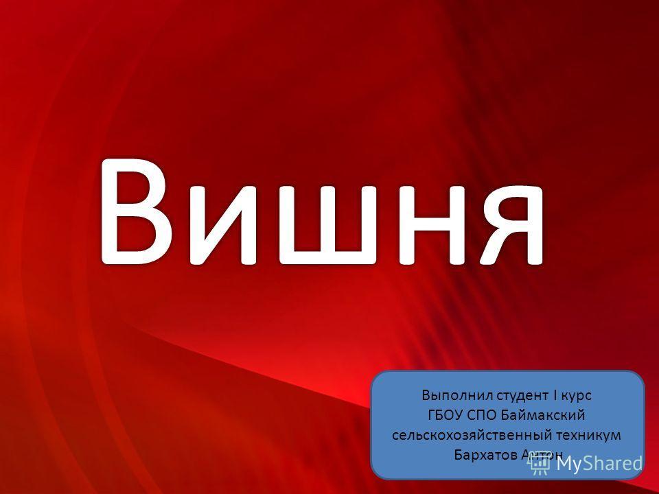 Выполнил студент I курс ГБОУ СПО Баймакский сельскохозяйственный техникум Бархатов Антон