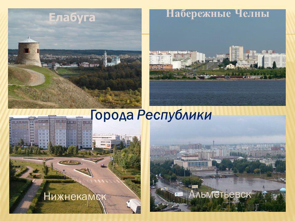 Набережные Челны Нижнекамск Альметьевск Города Республики Елабуга