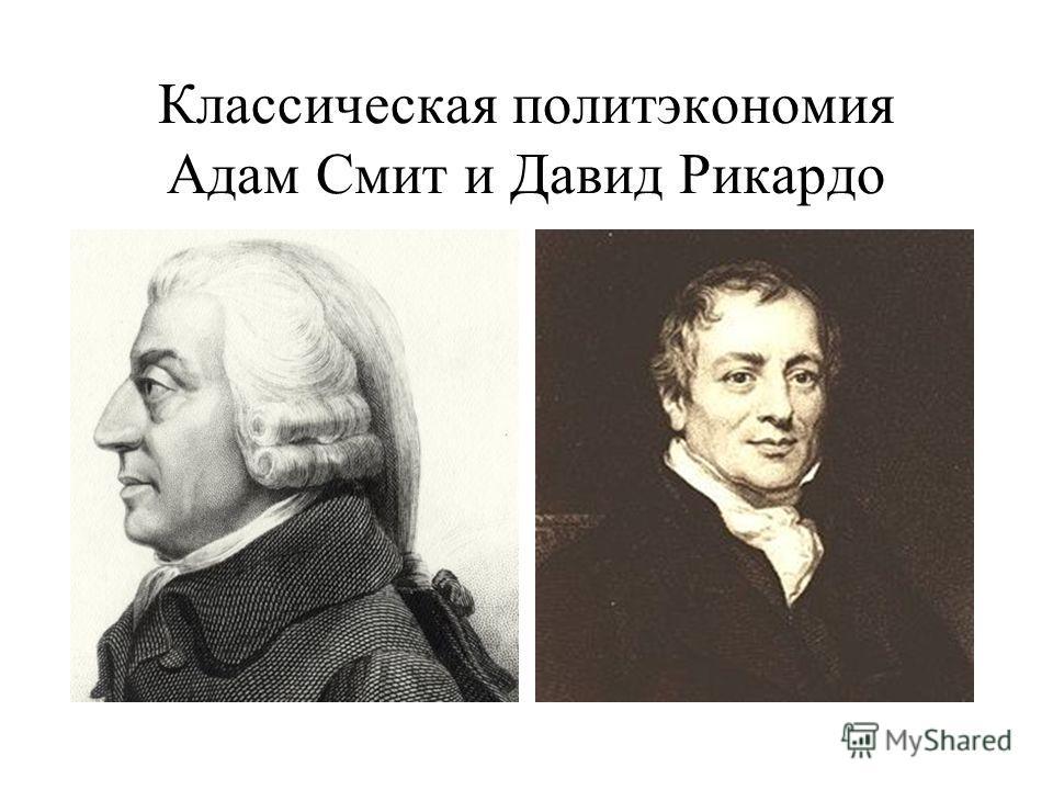 Классическая политэкономия Адам Смит и Давид Рикардо