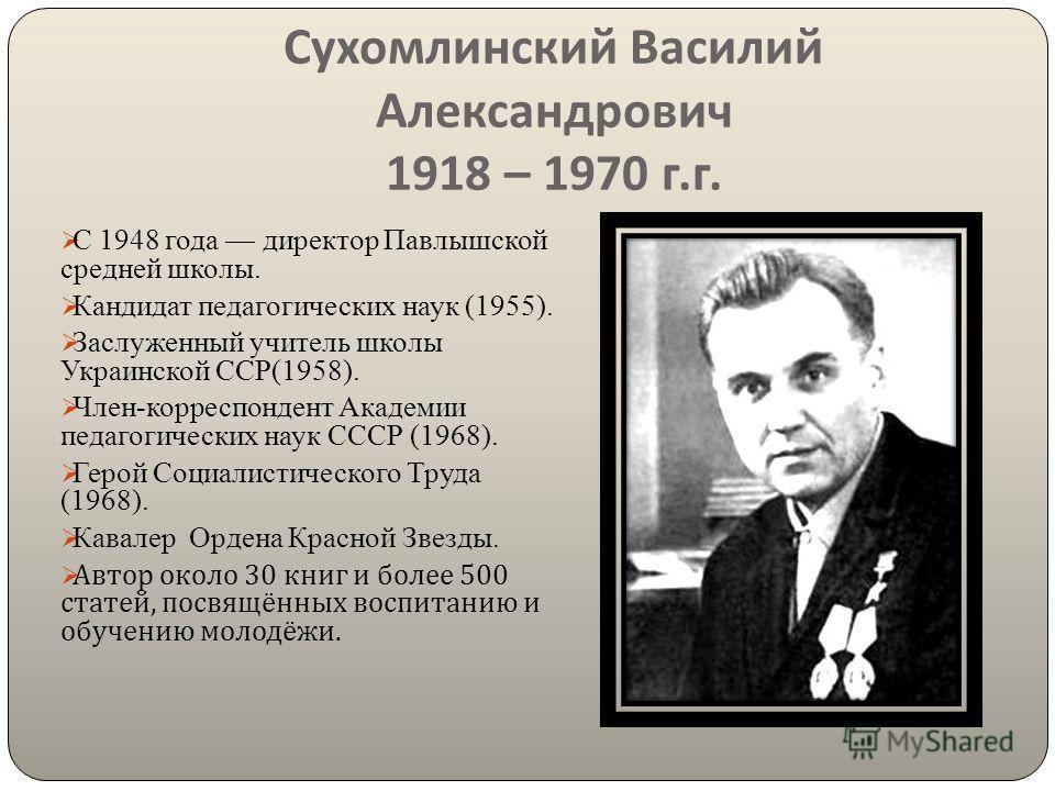 """Презентация на тему: """"Сухомлинский Василий Александрович 191…"""