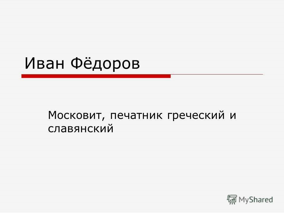 Иван Фёдоров Московит, печатник греческий и славянский