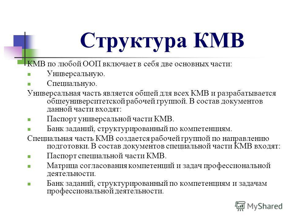Структура КМВ КМВ по любой ООП включает в себя две основных части: Универсальную. Специальную. Универсальная часть является общей для всех КМВ и разрабатывается общеуниверситетской рабочей группой. В состав документов данной части входят: Паспорт уни