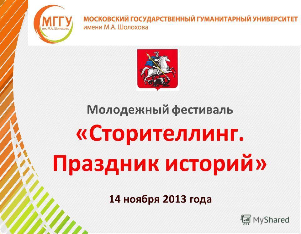 Молодежный фестиваль «Сторителлинг. Праздник историй» 14 ноября 2013 года