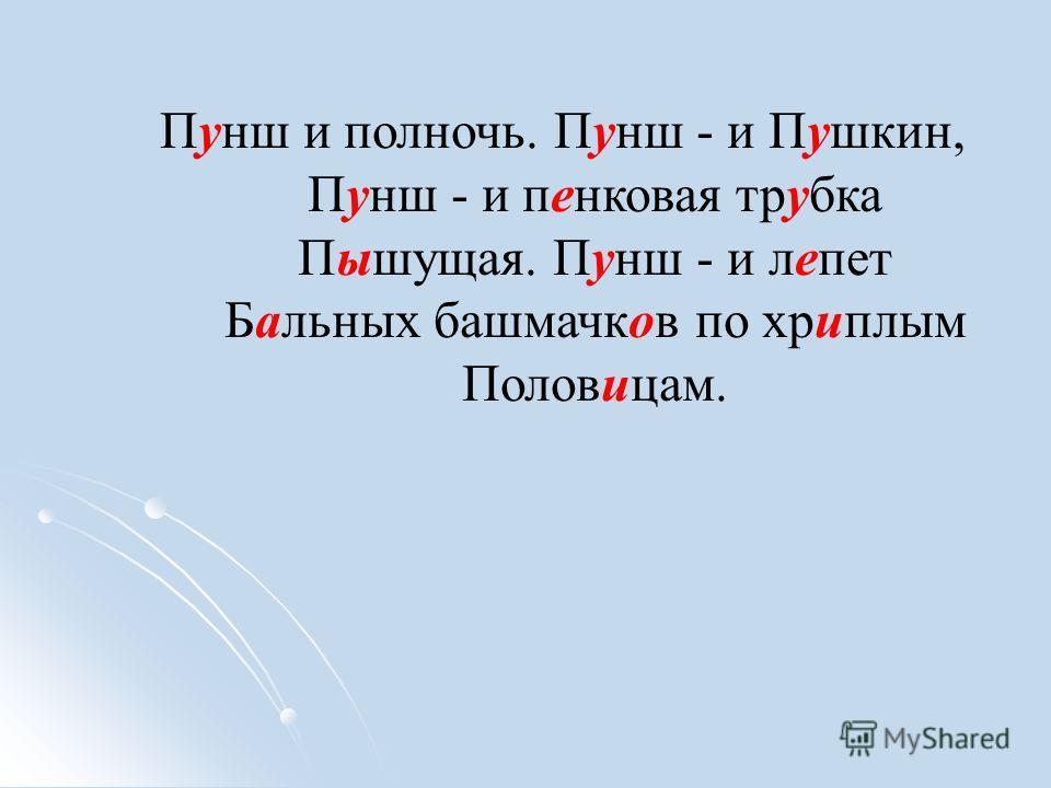 Пунш и полночь. Пунш - и Пушкин, Пунш - и пенковая трубка Пышущая. Пунш - и лепет Бальных башмачков по хриплым Половицам.