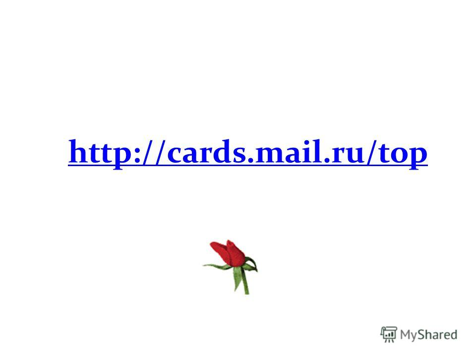 http://cards.mail.ru/top