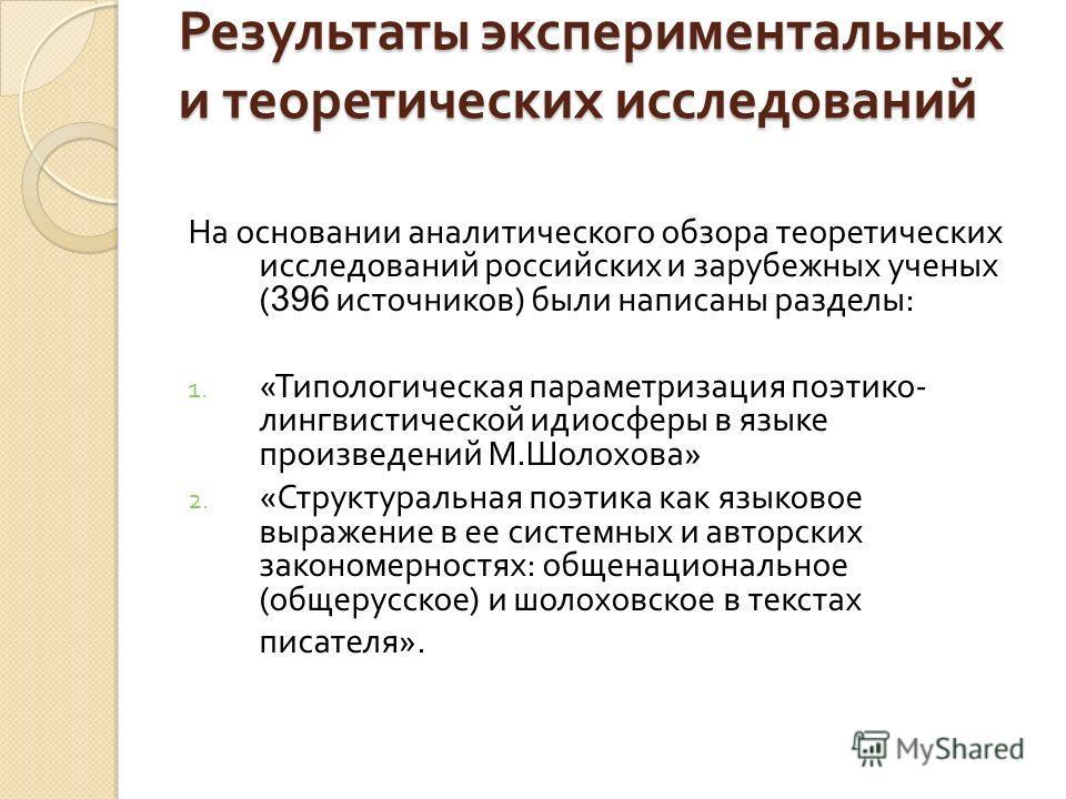 Результаты экспериментальных и теоретических исследований На основании аналитического обзора теоретических исследований российских и зарубежных ученых ( 396 источников ) были написаны разделы : 1. « Типологическая параметризация поэтико - лингвистиче