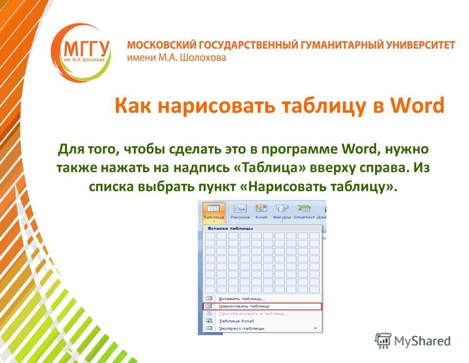 Таблиц программу для world