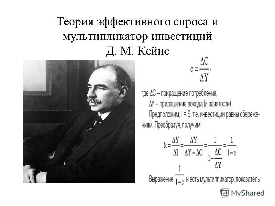 Теория эффективного спроса и мультипликатор инвестиций Д. М. Кейнс