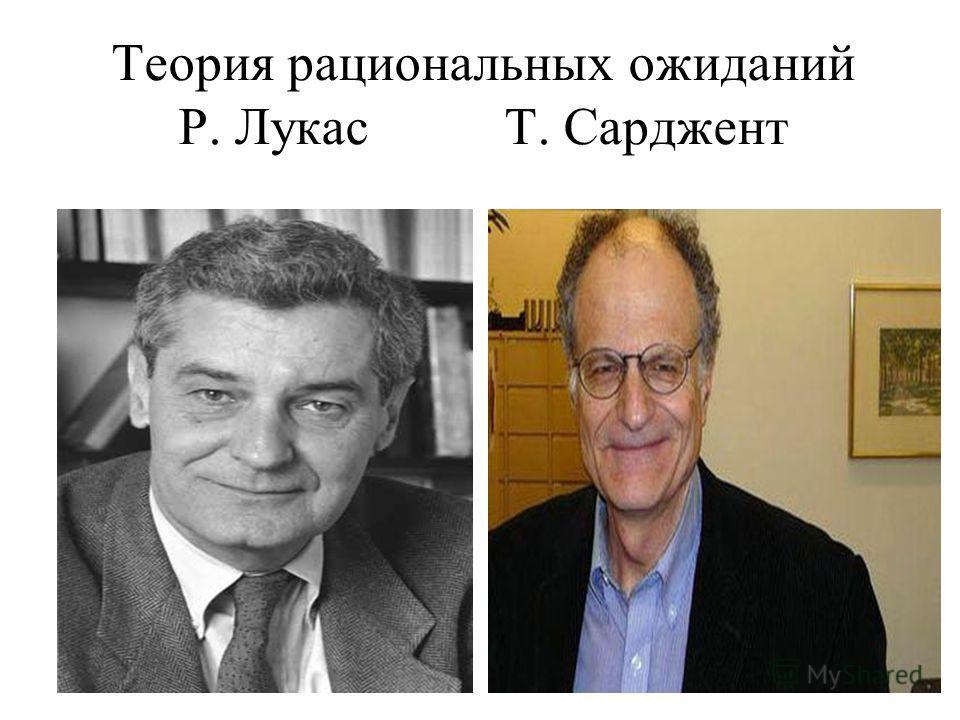 Теория рациональных ожиданий Р. Лукас Т. Сарджент