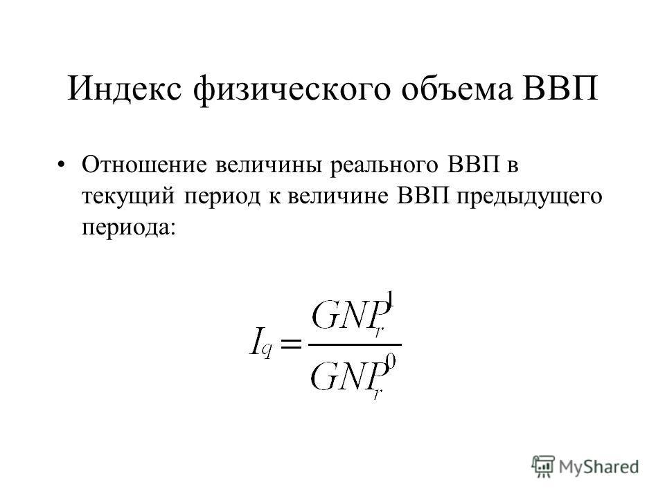 Индекс физического объема ВВП Отношение величины реального ВВП в текущий период к величине ВВП предыдущего периода: