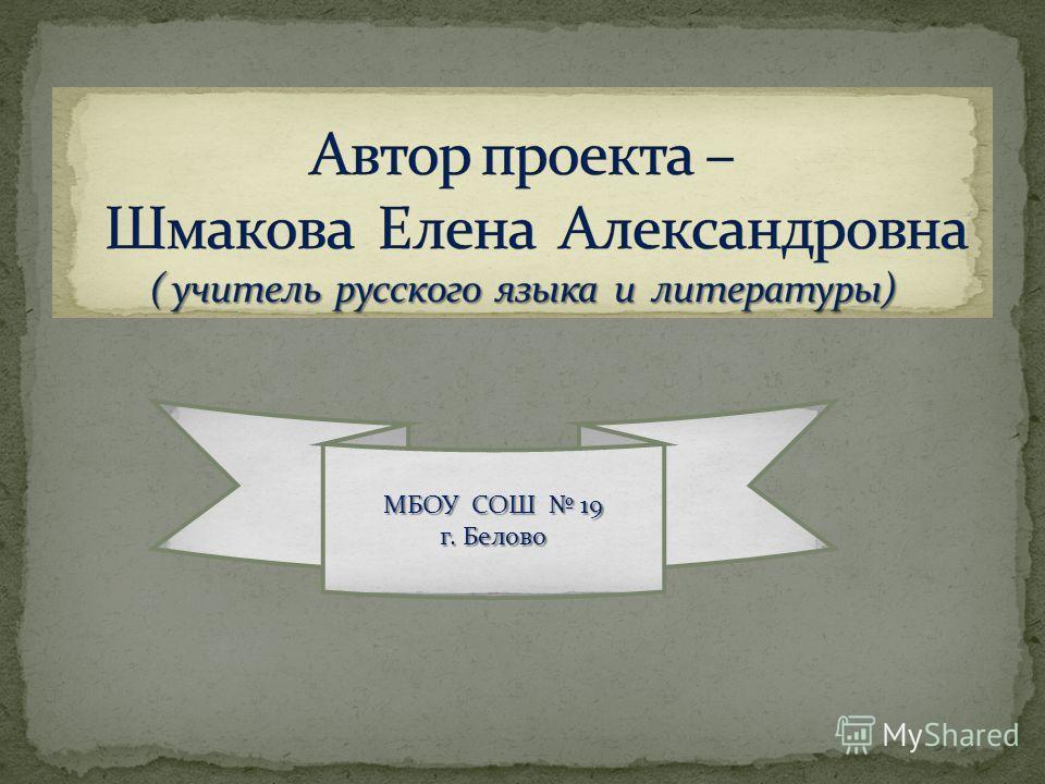 МБОУ СОШ 19 г. Белово