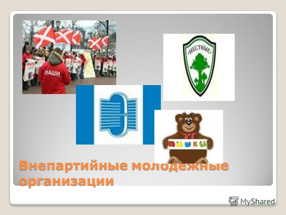 Внепартийные молодежные организации