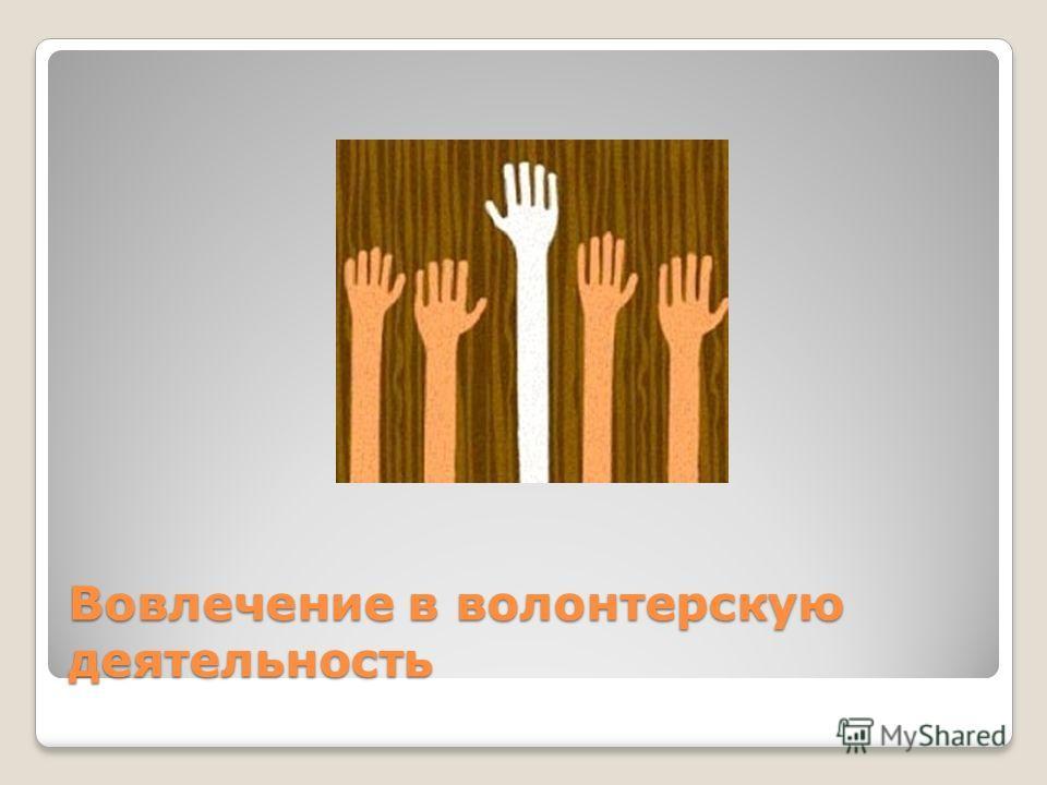 Вовлечение в волонтерскую деятельность