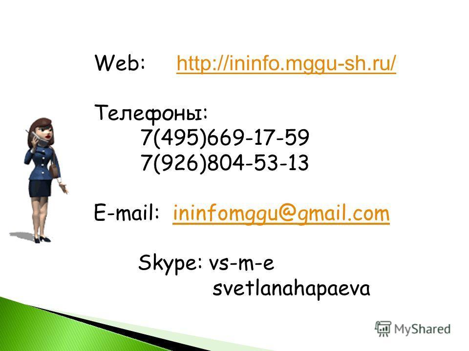 Web: http://ininfo.mggu-sh.ru/ http://ininfo.mggu-sh.ru/ Телефоны: 7(495)669-17-59 7(926)804-53-13 E-mail: ininfomggu@gmail.comininfomggu@gmail.com Skype: vs-m-e svetlanahapaeva