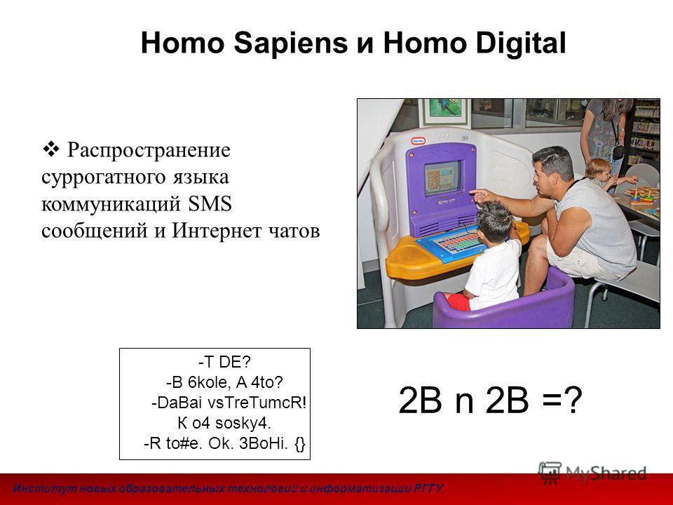 Распространение суррогатного языка коммуникаций SMS сообщений и Интернет чатов -T DE? -B 6kole, A 4to? -DaBai vsTreTumcR! К o4 sosky4. -R to#e. Ok. 3BoHi. {} 2B n 2B =? Homo Sapiens и Homo Digital Институт новых образовательных технологий и информати