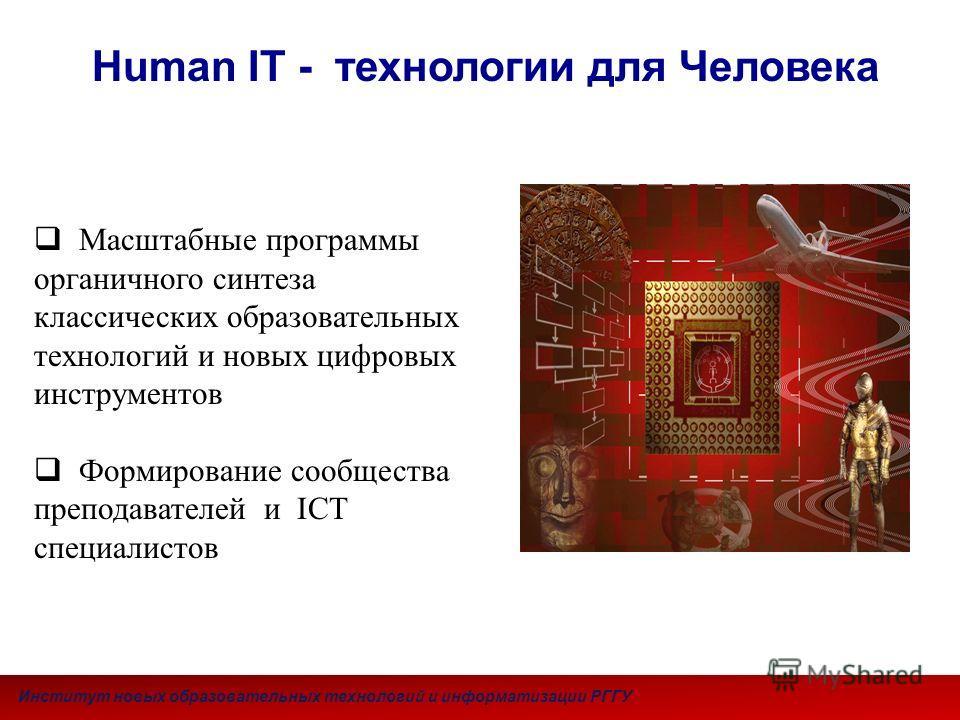 Масштабные программы органичного синтеза классических образовательных технологий и новых цифровых инструментов Формирование сообщества преподавателей и ICT специалистов Human IT - технологии для Человека Институт новых образовательных технологий и ин