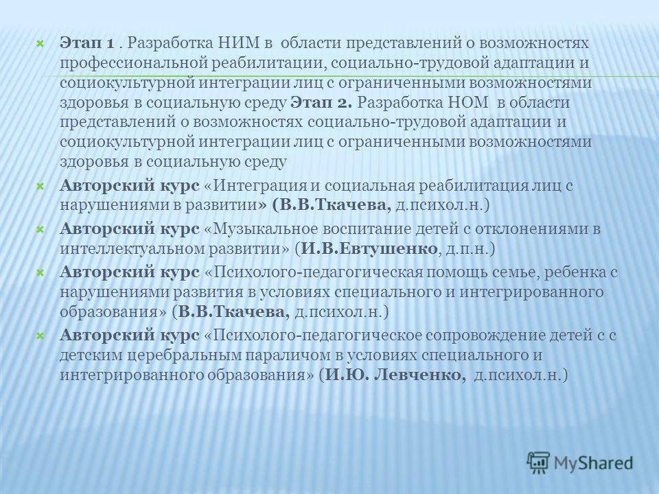 Этап 1. Разработка НИМ в области представлений о возможностях профессиональной реабилитации, социально-трудовой адаптации и социокультурной интеграции лиц с ограниченными возможностями здоровья в социальную среду Этап 2. Разработка НОМ в области пред