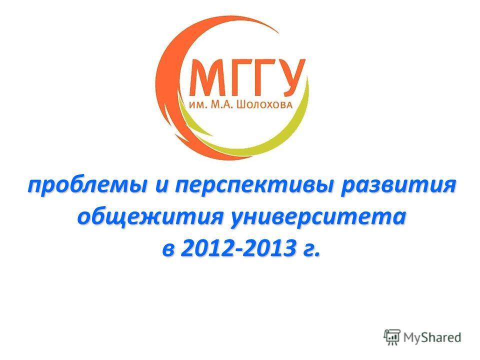 проблемы и перспективы развития общежития университета в 2012-2013 г.