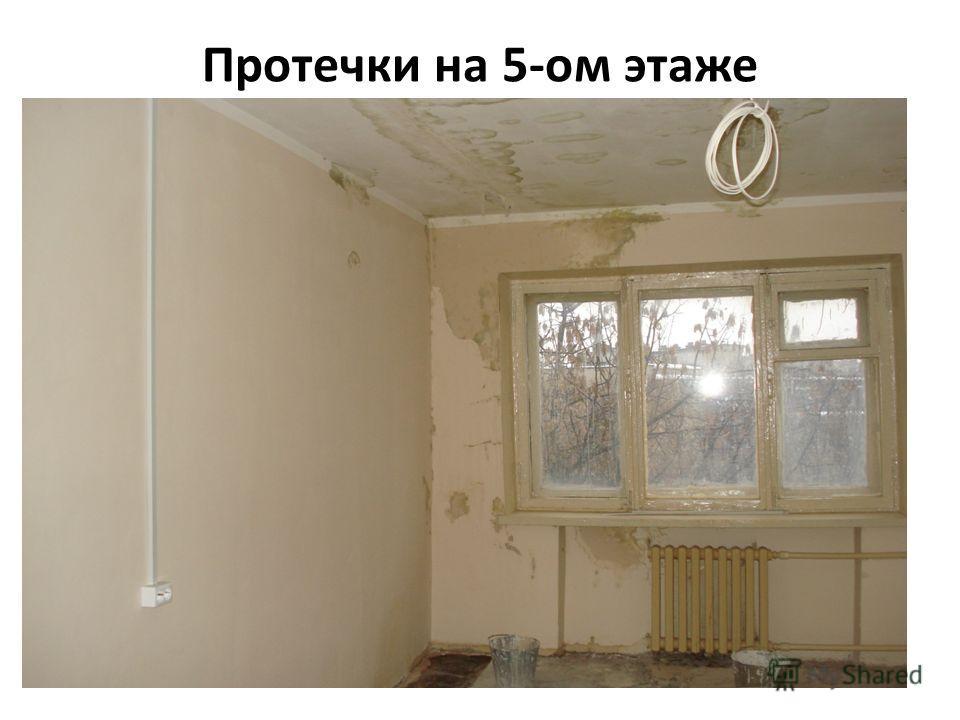 Протечки на 5-ом этаже