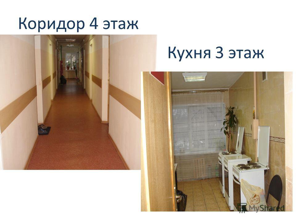 Коридор 4 этаж Кухня 3 этаж
