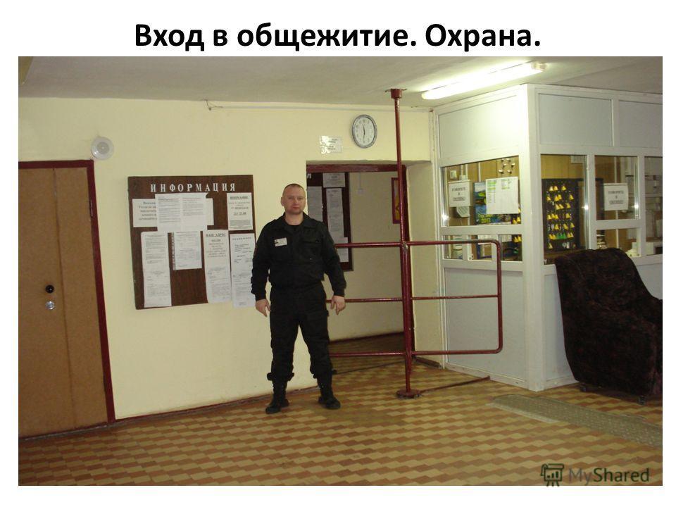 Вход в общежитие. Охрана.