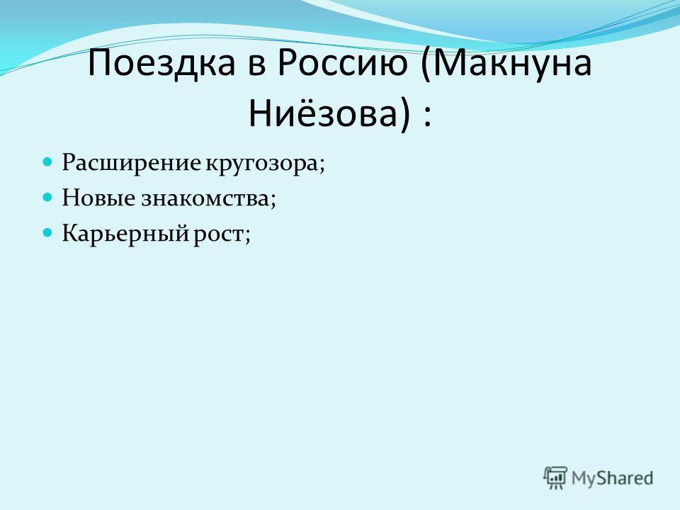 Поездка в Россию (Макнуна Ниёзова) : Расширение кругозора; Новые знакомства; Карьерный рост;