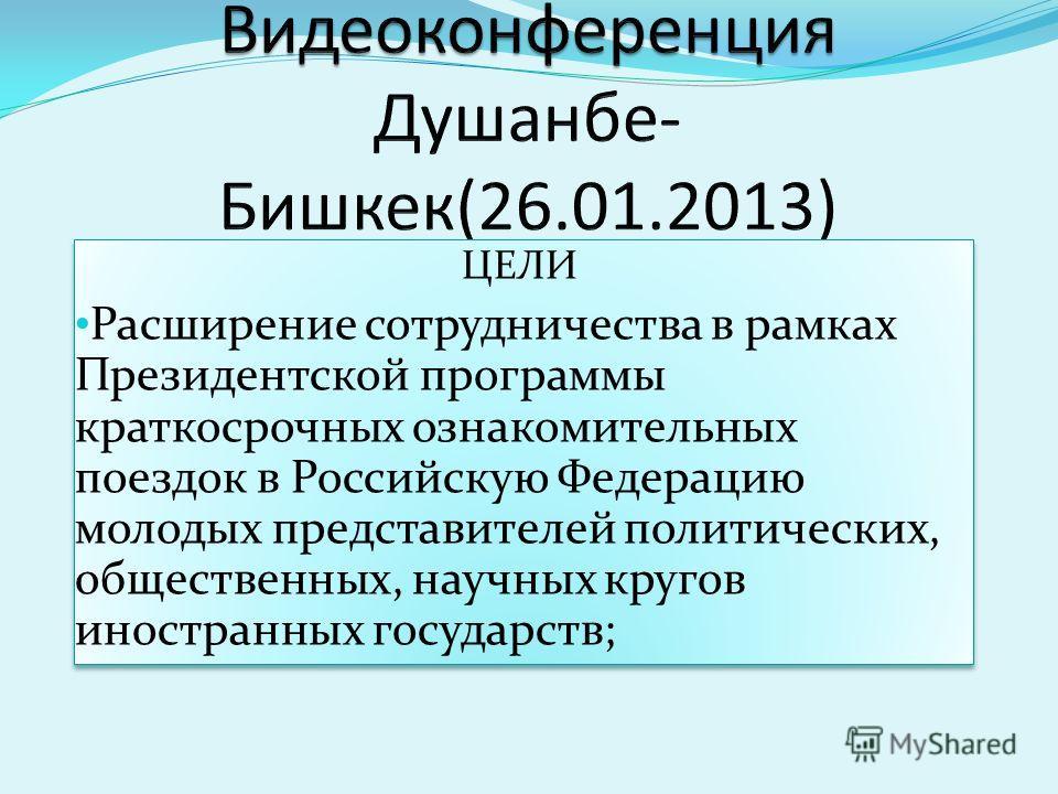 ЦЕЛИ Расширение сотрудничества в рамках Президентской программы краткосрочных ознакомительных поездок в Российскую Федерацию молодых представителей политических, общественных, научных кругов иностранных государств; ЦЕЛИ Расширение сотрудничества в ра