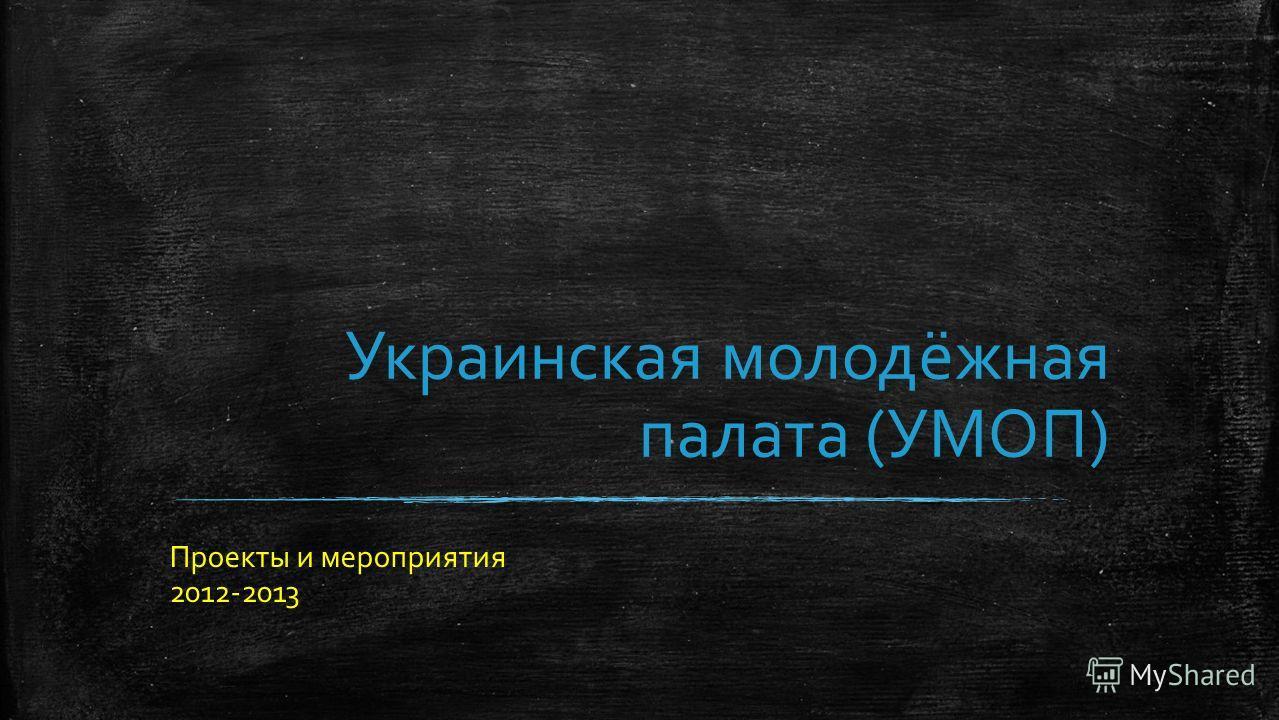 Украинская молодёжная палата (УМОП) Проекты и мероприятия 2012-2013