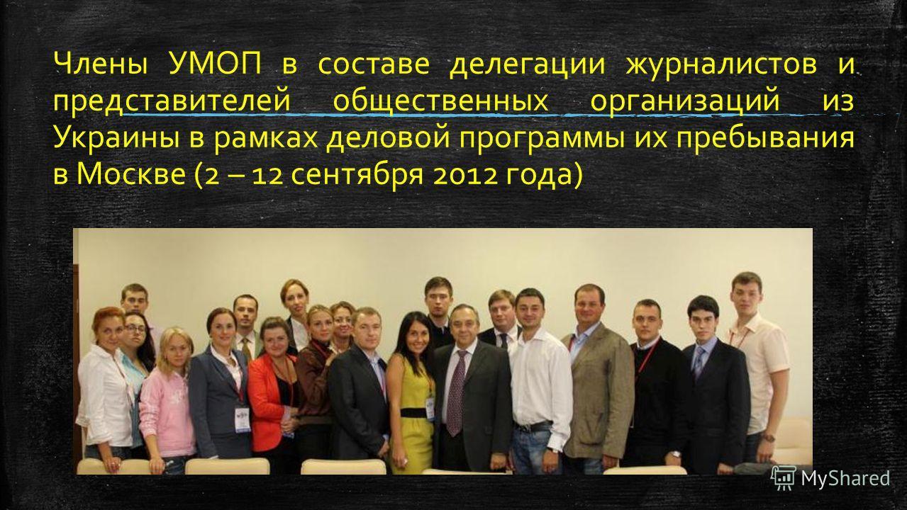 Члены УМОП в составе делегации журналистов и представителей общественных организаций из Украины в рамках деловой программы их пребывания в Москве (2 – 12 сентября 2012 года)