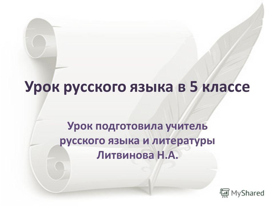 Урок русского языка в 5 классе Урок подготовила учитель русского языка и литературы Литвинова Н.А.