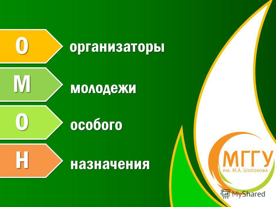 О М О Норганизаторы молодежи особого назначения
