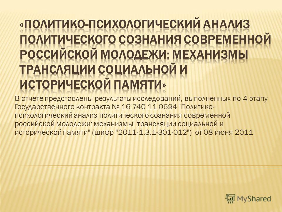 В отчете представлены результаты исследований, выполненных по 4 этапу Государственного контракта 16.740.11.0694